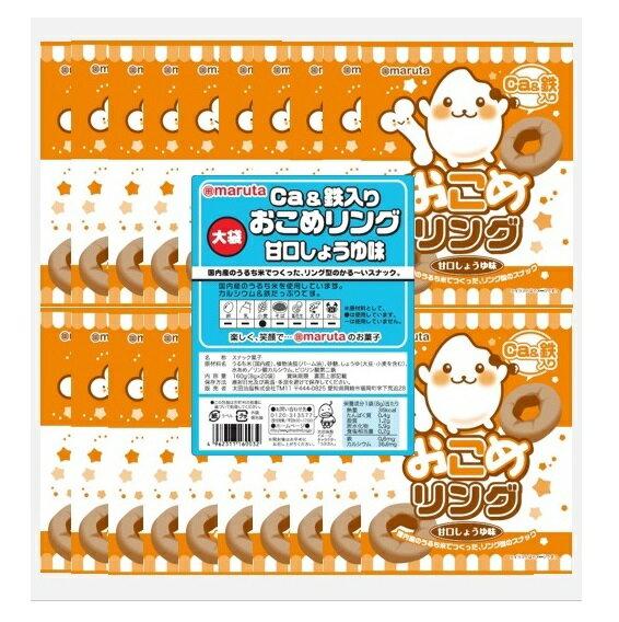 【太田油脂】大袋Ca&鉄入り おこめリング甘口しょうゆ味 160g(8g×20袋)