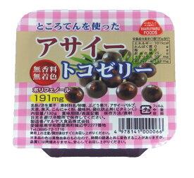 無香料・無着色【マルヤス食品】トコゼリー(アサイー)130g