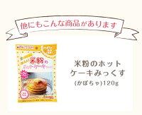 【1〜4個はメール便対応】【南出製粉所】米粉のホットケーキみっくす(無糖)