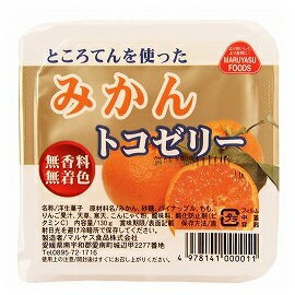 ところてんを使った無香料・無着色のゼリー【マルヤス食品】トコゼリー(みかん)130g