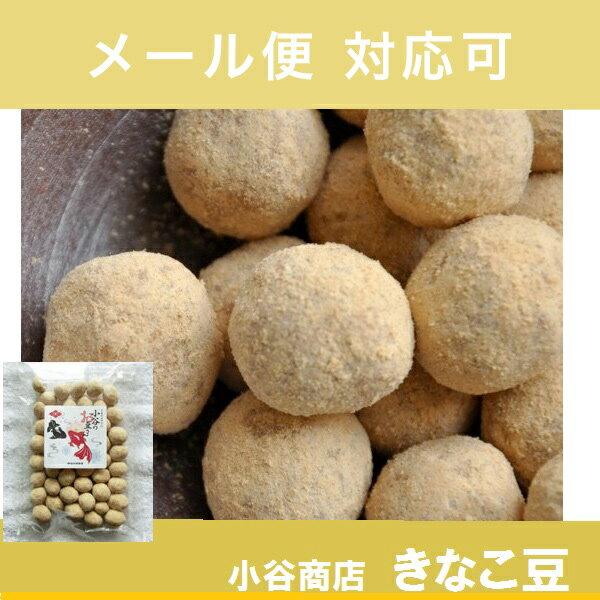 食べると止まらない味【1〜2個はメール便対応】【小谷商店】きなこ豆 90g