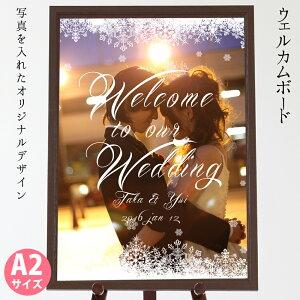 A2サイズウェルカムボード フレームタイプ  結婚式 写真スノー 写真1枚【ウエルカムパネル】【フォトフレーム壁掛け】【ブライダル】【ウエディング】