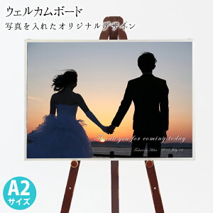 ウェルカムボード 結婚式 写真ウエルカムボード A2サイズ ウェルカムボード 横B【ウエルカムパネル】【フォトフレーム壁掛け】【ブライダル】【ウエディング】