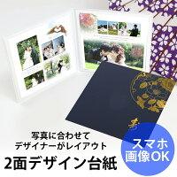 写真台紙2面【結婚お祝い両親用親戚プレゼントベビー成人式】50%OFF