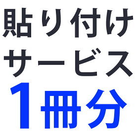 単品購入不可【追加用】プリント+貼り付けサービス 六切り3面台紙1冊分