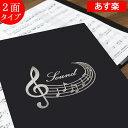 【あす楽】NEW楽譜ファイル(譜面止め付き) 音符 練習用にも発表会や演奏会にも使えて人気!【楽譜 ファイル 楽譜…