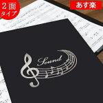 楽譜ファイルはな【楽譜楽譜ピアノ楽譜クリップ楽譜スタンド】