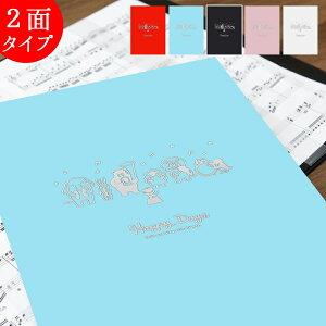 楽譜ファイル 楽譜台紙 【動物 2面】【メール便送料無料】 可愛い 書き込み バンドファイル 合唱 見開き おすすめ プレゼント a4 a3 スタイリッシュ 黒 ピンク ブルー 白 赤 見やすい 譜面止め