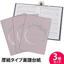 楽譜ファイル(厚紙タイプ) 3冊セット リボン ベージュピンク練習用にも発表会や演奏会にも使えて人気!【楽譜 …