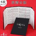 NEW【送料無料】】4ページ楽譜ファイル(譜面止め付き)動物楽譜1枚から長くつないだ楽譜まで練習・発表会・演奏会にも…
