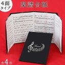 【あす楽】4ページ楽譜ファイル(譜面止め付き)音符楽譜1枚から長くつないだ楽譜まで練習・発表会・演奏会にも【楽譜 …