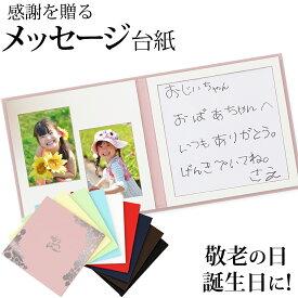 【メッセージ台紙】はな柄写真とメッセージをあわせてプレゼントできる台紙飾れてしまえて便利な台紙自分で写真を貼って作れる台紙中枠付き アルバム台紙日本製敬老の日 母の日 父の日