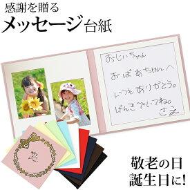 【メッセージ台紙】リボン柄写真とメッセージをあわせてプレゼントできる台紙飾れてしまえて便利な台紙自分で写真を貼って作れる台紙中枠付き アルバム台紙日本製敬老の日 母の日 父の日