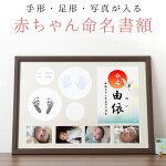 赤ちゃん命名書台紙(大)!!名前と写真をいれて飾れる♪【出産祝い・内祝い・ギフトメモリアル・記念品命名紙・名づけ】なんと中枠付き♪