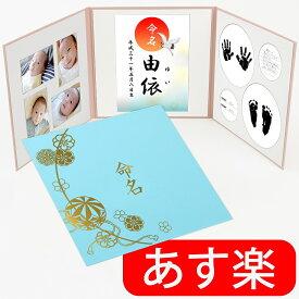 【あす楽】赤ちゃんの手形・足形・写真・お名前がすべて入る!赤ちゃん命名書台紙(大)ブルーグリーン日本製楽天ランキング1位!!