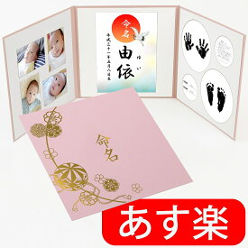 【あす楽】赤ちゃんの手形・足形・写真・お名前がすべて入る!赤ちゃん命名書台紙(大)ピンク日本製楽天ランキング1位!!
