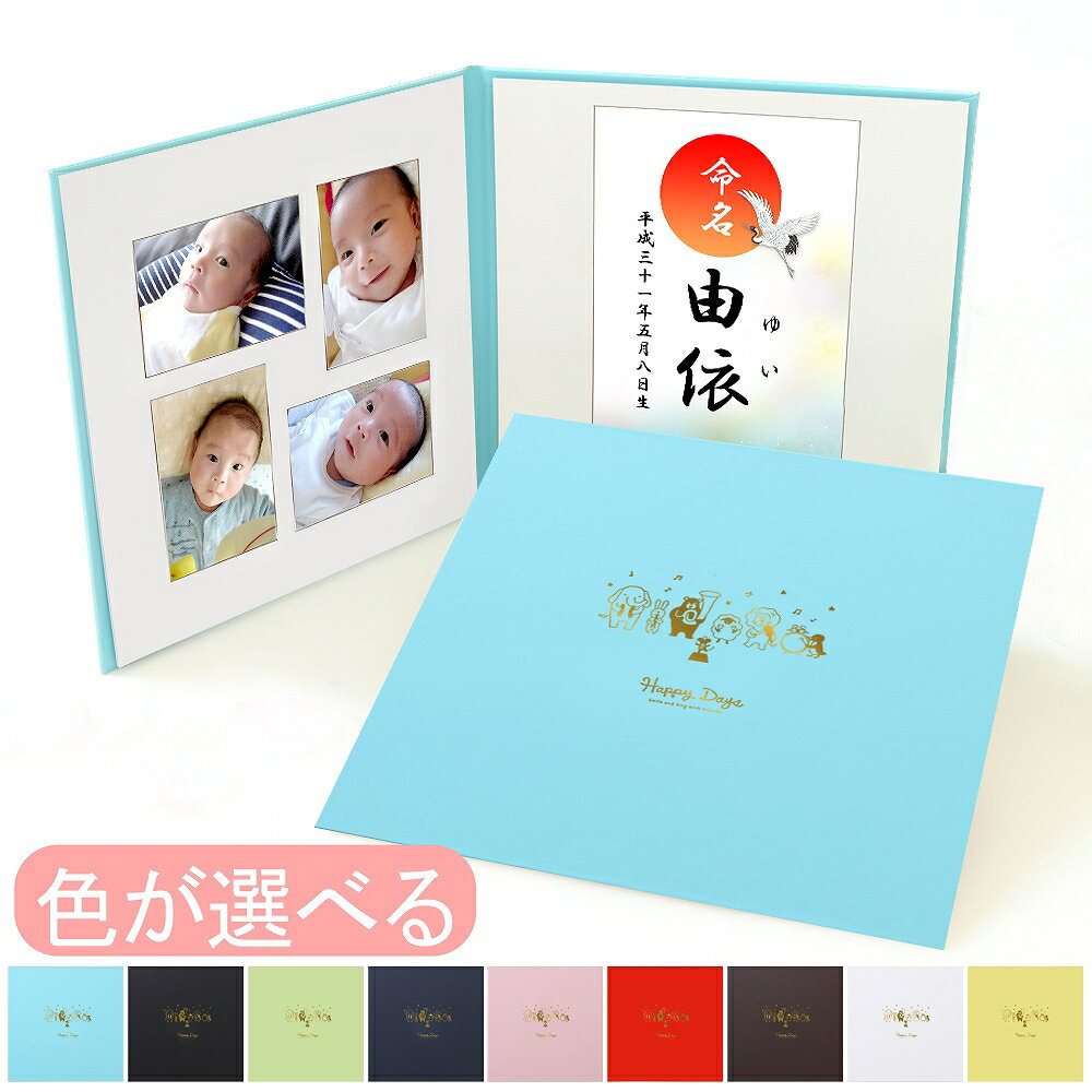 赤ちゃん命名書台紙(大)!!名前と写真をいれて飾れる♪動物柄【出産祝い・内祝い・ギフト メモリアル・記念品 命名紙・名づけ】なんと中枠付き♪