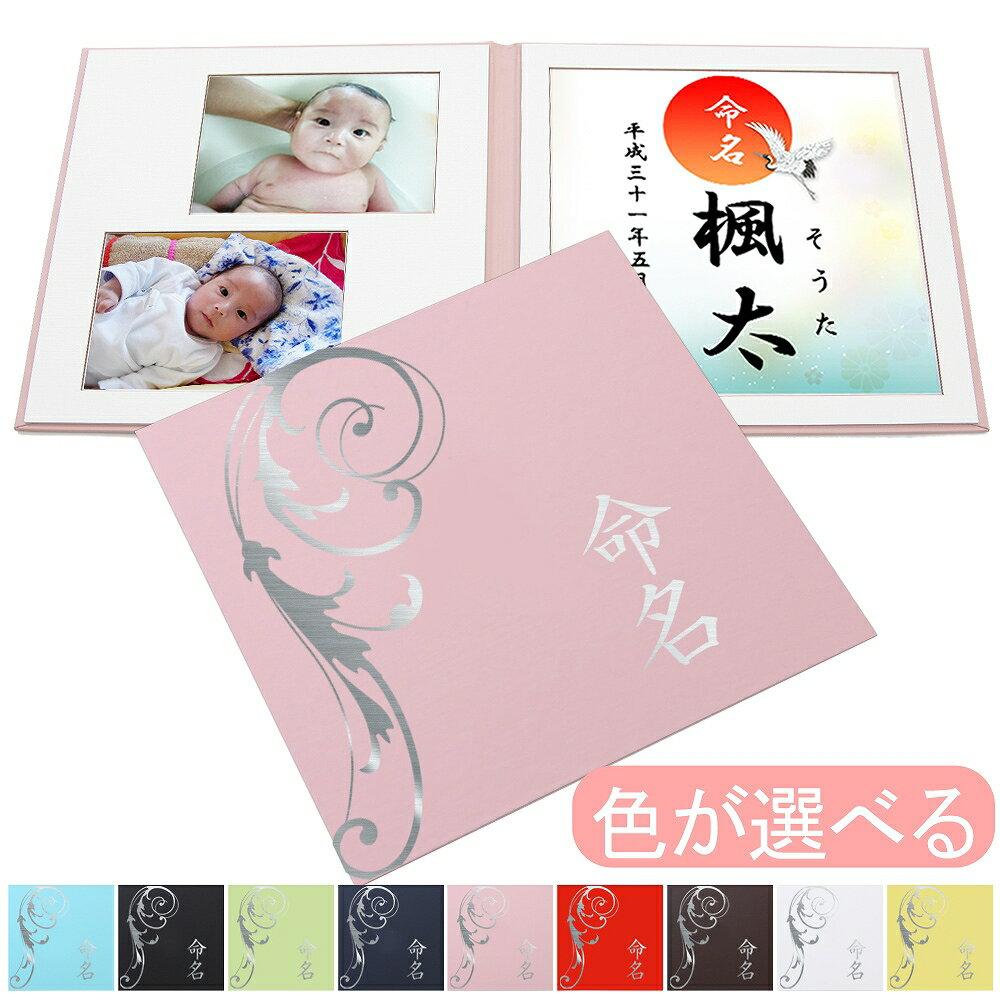 赤ちゃん命名書台紙(小)羽柄!!名前と写真をいれて飾れる♪【出産祝い・内祝い・ギフト メモリアル・記念品 命名紙・名づけ】なんと中枠付き♪