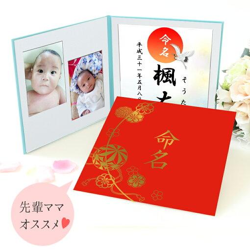 赤ちゃん命名台紙(小)!!名前と写真をいれて飾れる♪【出産祝い・内祝い・ギフトメモリアル・記念品命名紙・名づけ】なんと中枠付き♪