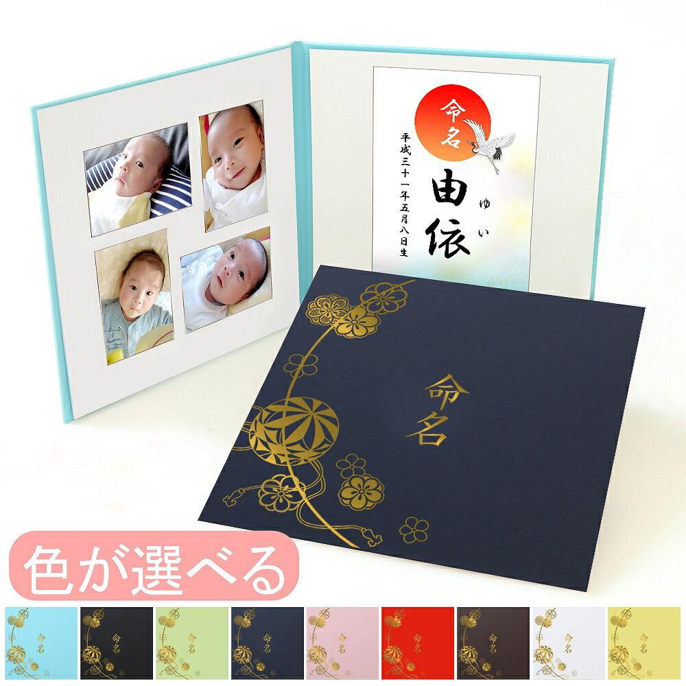 赤ちゃん命名書台紙(大)!!名前と写真をいれて飾れる♪まり柄【出産祝い・内祝い・ギフト メモリアル・記念品 命名紙・名づけ】なんと中枠付き♪