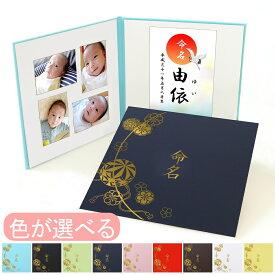 赤ちゃん命名書台紙(大)!!名前と写真をいれて飾れる♪まり柄【出産祝い・内祝い・ギフト メモリアル・記念品 命名紙・名づけ】命名台紙 日本製