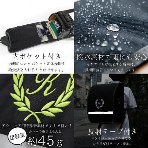 ランドセルカバー男の子汚れやキズ、雨からランドセルを守る!!当社発!裏ポケットつきランドセルカバーでオリジナル刺繍入り撥水反射テープつき撥水素材使用日本製A4クリアファイルA4フラットファイル対応