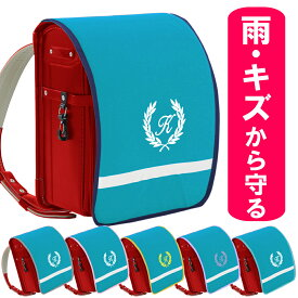 ランドセルカバー ターコイズ 撥水 防キズ 名入れ 女の子 日本製 汚れやキズ、雨から ランドセルをまもるちゃんと見えるシンプルデザイン内ポケットつき オリジナル刺繍入り撥水 反射テープつき撥水素材使用