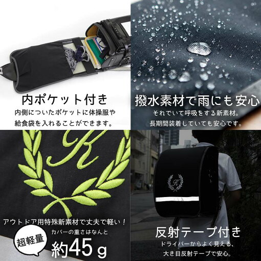ランドセルカバー(黒)オリジナルイニシャル刺繍シンプルでスタイリッシュ当社発!裏ポケットつきランドセルカバーは当社オリジナルですうれしい反射テープつき!