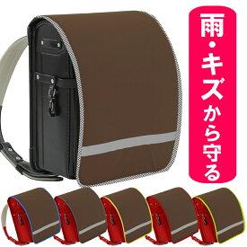 ランドセルカバー【ブラウン シンプル】撥水 防キズ 名入れ 男の子 日本製 汚れやキズ、雨から ランドセルをまもるちゃんと見えるシンプルデザイン内ポケットつき反射テープつき撥水素材使用A4クリアファイル A4フラットファイル対応