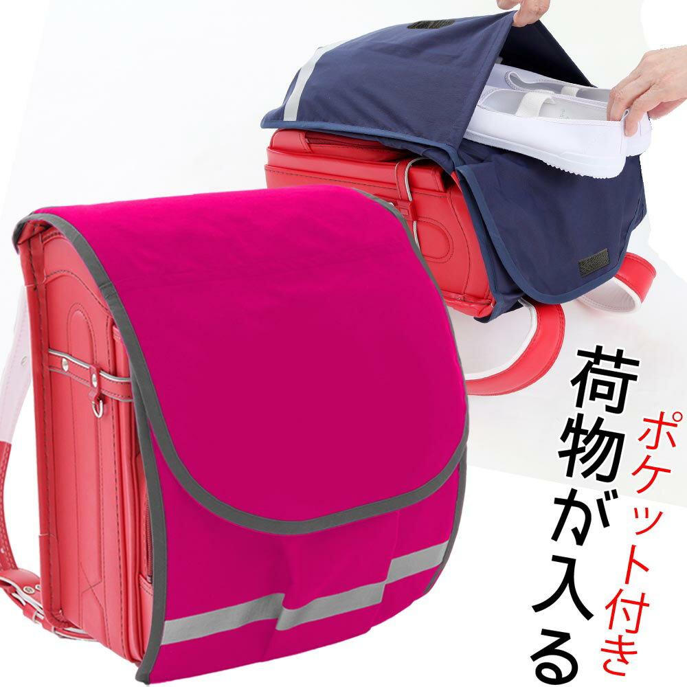 ランドセルカバー 大容量 雨・キズに強い シンプル【ピンク生地×グレーふち】オリジナル内・外ポケット付き 防水 防キズ 名入れ女の子 日本製 汚れやキズ、雨から ランドセルをまもるちゃんとみえる沢山入る