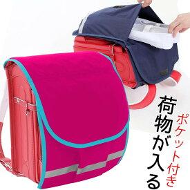 ランドセルカバー 大容量 雨・キズに強い シンプル【ピンク生地×ターコイズふち】オリジナル内・外ポケット付き 防水 防キズ 名入れ女の子 日本製 汚れやキズ、雨から ランドセルをまもるちゃんとみえる沢山入る