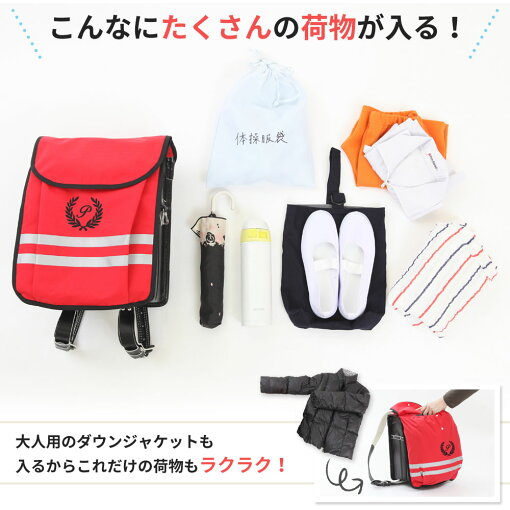 ランドセルカバー男の子女の子防水防キズ特大ポケット反射テープレッスンバッグカバーランドセルを守る雨キズに強い日本製