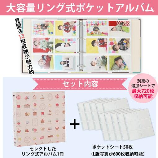 アルバム台紙ポケット式アルバムマカロン600枚収納