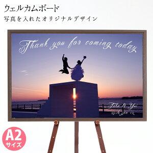 ウェルカムボード A2サイズ 木製フレームタイプ  結婚式 写真 シンプル 横 ウエルカムパネル フォトフレーム壁掛け ブライダル ウエディング