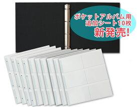 追加ポケットシート 白 10枚セット(L判写真120枚)リング式アルバム専用カスタマイズ