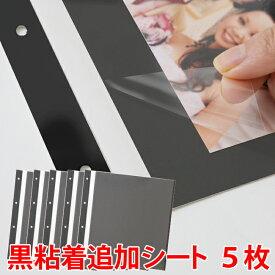 追加貼り付け粘着シート 黒色 5枚セット粘着タイプなのでいろんなサイズの写真が入る!リング式アルバム専用カスタマイズ