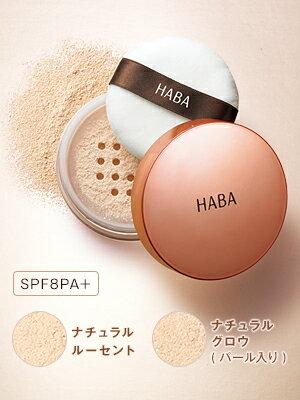 HABA エアリールースパウダー(粉おしろい)レフィル(ケース・ネット・パフ 別売り)全2色 15g