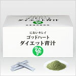 マルカン ゴッドハートダイエット青汁 内容量:465g (5g×93包)