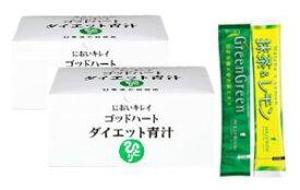 銀座まるかん ゴッドハートダイエット青汁 5g×93包 2箱セット ハリウッド グリーングリーン(国産有機栽培大麦若葉)&抹茶レモン試飲用サンプル付き