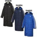 ジュニア B ESS ボアコート 【adidas|アディダス】サッカーフットサルジュニア防寒ウェアーfap15