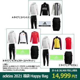 adidas 2021 福袋 Happy Bag 【adidas アディダス】サッカーフットサルウェアーadidas2021set