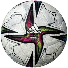 コネクト21 プロ キッズ 公式試合球レプリカ 【adidas|アディダス】サッカーボール4号球af430