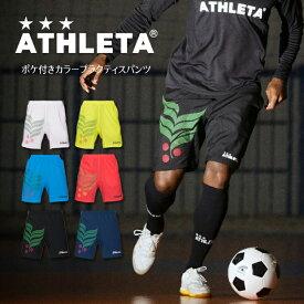ポケ付きカラープラクティスパンツ 【ATHLETA|アスレタ】サッカーフットサルウェアー02313