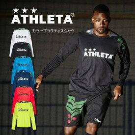カラープラクティスシャツ 【ATHLETA|アスレタ】サッカーフットサルウェアー02317