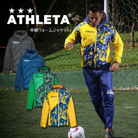 中綿ウォームジャケット 【ATHLETA アスレタ】サッカーフットサルウェアー04126