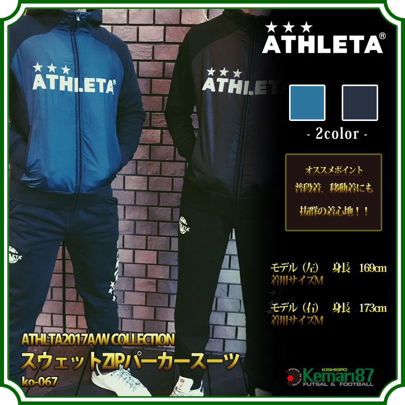 Kemari87別注 スウェットZIPパーカースーツ 【ATHLETA|アスレタ】サッカーフットサルウェアーko-067