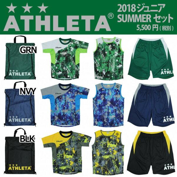 ジュニア 2018 SUMMERセット 【ATHLETA|アスレタ】サッカーフットサルジュニアウェアーtcs-18