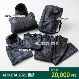 ATHLETA 2021 福袋 WINTERセット 【ATHLETA|アスレタ】サッカーフットサルウェアーfuk-21