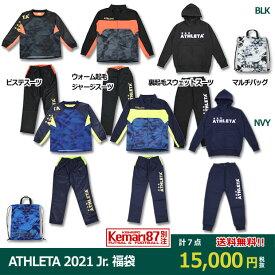 ATHLETA 2021 ジュニア福袋 WINTERセット 別注カラー fuk-21j 【ATHLETA|アスレタ】サッカーフットサルジュニアウェアーko-21j