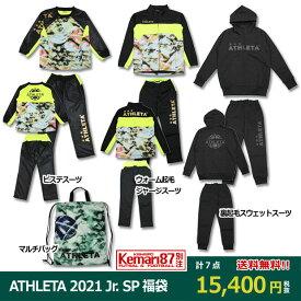 ATHLETA 2021 ジュニアSP福袋 WINTERセット 別注カラー fuk-21j 【ATHLETA|アスレタ】サッカーフットサルジュニアウェアーko-21jsp